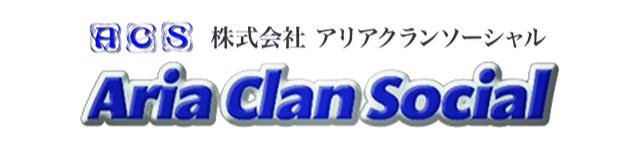 株式会社アリアクランソーシャル