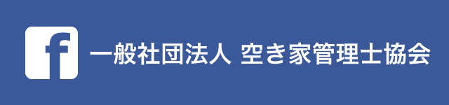 空き家管理士協会Facebookページ